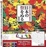 日本の祭をぬる