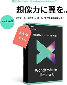 Wondershare FilmoraX (Windows版) 動画編集ソフト 1年間ライセンス DVDパッケージ版 ワンダーシェアー