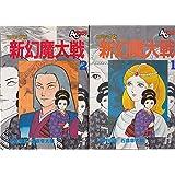 新 幻魔大戦  【コミックセット】