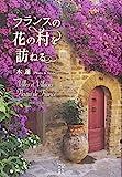 フランスの花の村を訪ねる (かもめの本棚) 画像