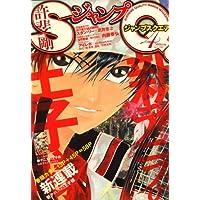 ジャンプ SQ. (スクエア) 2009年 04月号 [雑誌]