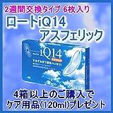 ロートiQ14アスフェリック -1.50 【2週間使い捨てコンタクトレンズ】