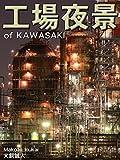 工場夜景of KAWASAKI SlowPhoto