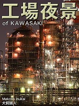 [犬飼誠人]の工場夜景of KAWASAKI SlowPhoto