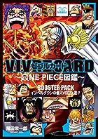 VIVRE CARD~ONE PIECE図鑑~ BOOSTER PACK インペルダウンの番人VS囚人達!! 第01巻