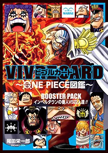 [画像:VIVRE CARD~ONE PIECE図鑑~ BOOSTER SET インペルダウンの番人VS囚人達!! (コミックス)]