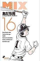 MIX(16) (ゲッサン少年サンデーコミックス) Kindle版