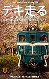 Foton Railway Photo Selection 004 デキ走る 秩父鉄道電気機関車牽引 鉱石貨物列車&客車列車写真集 Part 1