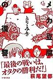 メカ豆腐の復讐 / とり・みき のシリーズ情報を見る