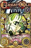 GREAT OLD 2―ドラゴンの創り方 (少年チャンピオン・コミックス)