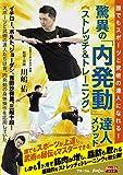 驚異の「内発動」達人メソッド FULL-37 [DVD]