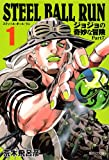 STEEL BALL RUN 1 (集英社文庫)