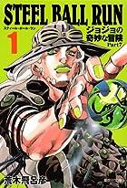 STEEL BALL RUN 文庫版 第01巻