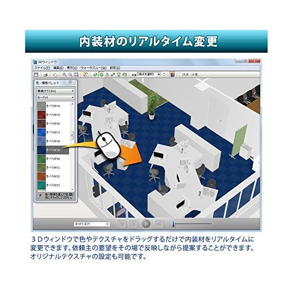 3DオフィスデザイナーPRO4 PREMIUMの紹介画像13