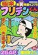極楽フリテンくん (バンブーコミックス)