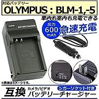 AP カメラ/ビデオ 互換 バッテリーチャージャー シガーソケット付き オリンパス BLM-1,-5, 急速充電 AP-UJ0046-OPBLM1-SG