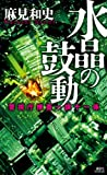 水晶の鼓動 警視庁捜査一課十一係 (講談社ノベルス)