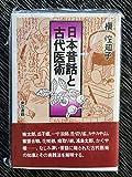 日本昔話と古代医術