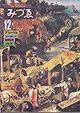 季刊みづゑ 1977年12月 NO873 ●ブリューゲル ●フォンタネージ