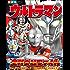 ウルトラマン全戦士超ファイル (超全集)