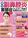 慢性副鼻腔炎 蓄膿症・アレルギー性鼻炎・気管支ぜんそく (わかさ夢MOOK 78)