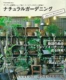 ナチュラルガーデニング 人気ガーデナー庭づくりのひみつ (Gakken Interior Mook) 画像