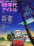 語れ! 80年代アイドル (ベストムックシリーズ・52)