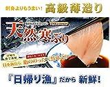 天然 寒ぶりの薄造り1~2人前90g×1皿 島根大田鮮魚市場 脂の旨味がたまらない 刺身よりも旨い高級薄造りだから味わえる旨味 日帰り漁のうまみをご堪能ください