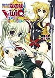 魔法少女リリカルなのはViVid FULL COLORS(2)<魔法少女リリカルなのはViVid FULL COLORS> (角川コミックス・エース)