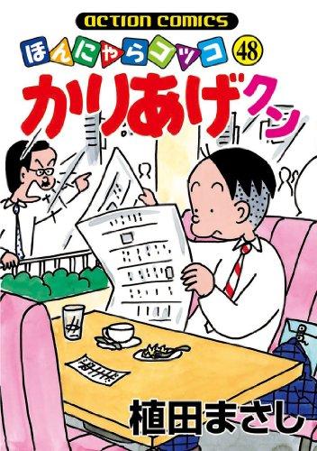 かりあげクン : 48 (アクションコミックス)