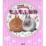 もふもふ動物 (学研の図鑑LIVEforガールズ)
