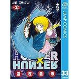 Amazon.co.jp: HUNTER×HUNTER モノクロ版 33 (ジャンプコミックスDIGITAL) 電子書籍: 冨樫義博: Kindleストア