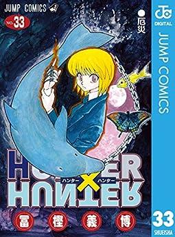 [冨樫義博]のHUNTER×HUNTER モノクロ版 33 (ジャンプコミックスDIGITAL)