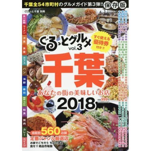 ぐるっと千葉 Vol.3 あなたの街の美味しいお店 2018 2017年 11 月号 [雑誌]: 月刊ぐるっと千葉 別冊