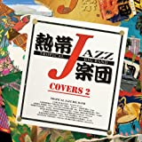 熱帯JAZZ楽団 XV~The CoversII~ 画像