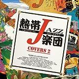 熱帯JAZZ楽団 XV~The CoversII~ 画像