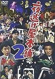 夜逃げ屋本舗2 [DVD]