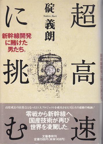 超高速に挑む―新幹線開発に賭けた男たち。
