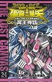 聖闘士星矢THE LOST CANVAS冥王神話 24 (少年チャンピオン・コミックス)