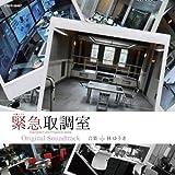 テレビ朝日系 木曜ドラマ 緊急取調室 オリジナルサウンドトラック