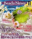 ビーズ・ニュース (11) (光文社女性ブックス (Vol.128))