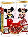メモリーズ オブ 東京ディズニーリゾート 夢と魔法の25年 ドリームBOX[DVD]