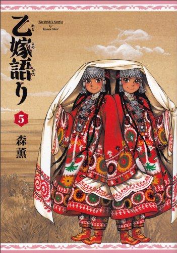 乙嫁語り 5巻 (ビームコミックス)の詳細を見る