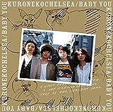ベイビーユー(初回生産限定盤)(DVD付)