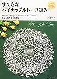 すてきなパイナップルレース編み: 大きくて見やすい編み図付