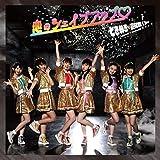 恋のシェイプアップ(白抜きのハート記号)(TYPE-E)(CD)