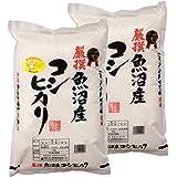《令和2年産》【受注精米】厳選魚沼産コシヒカリ【精米】 (10㎏(5kgx2))