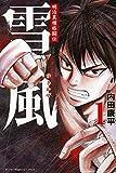 明治異種格闘伝 雪風(1) (講談社コミックス)