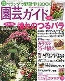 園芸ガイド 2011年春号 画像