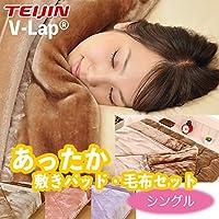 テイジン TEIJIN V-lap(R) あったか毛布+敷きパッドセット【シングル】(ピンク)